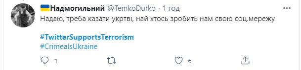 Чей Крым: Twitter дважды верифицировал российское МВД в Крыму - фото 11