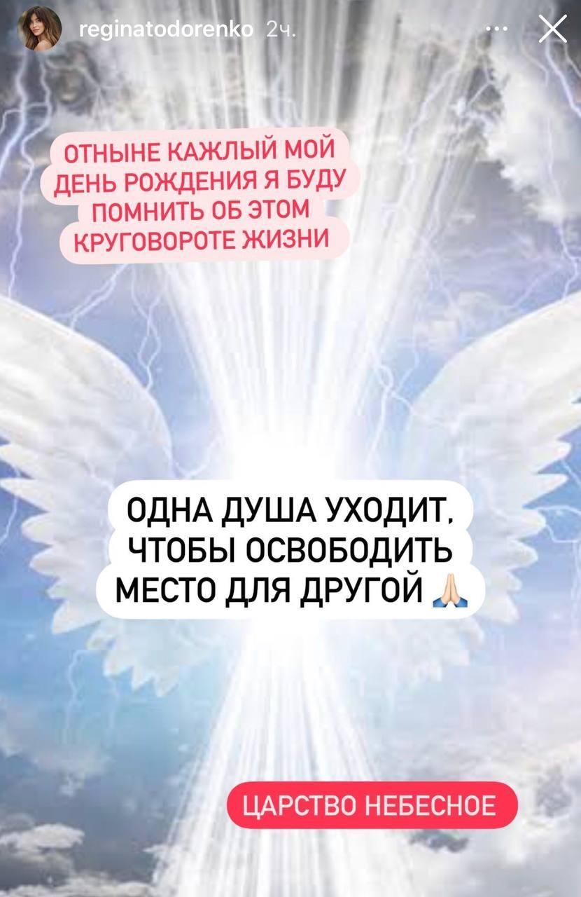 Сложно подобрать слова: в семье Регины Тодоренко случилось горе в ее день рождения  - фото 3
