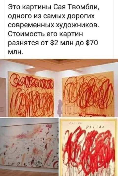 Почему «каракули» одного из самых популярных художников продаются за миллионы долларов   - фото 2
