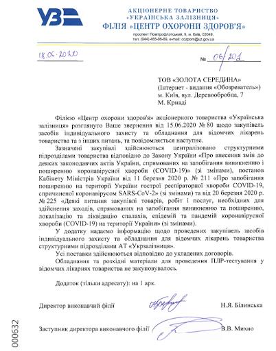 Медиков Укрзализныци не тестируют на коронавирус, а системы для этого не покупали, - Белинская - фото 2