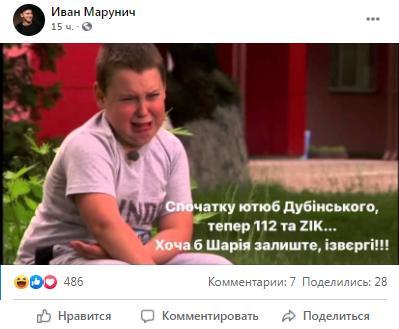 Гроб, Дубинский и Медведчук: соцсети бурно реагируют на решение о блокировке каналов (ФОТО) - фото 13