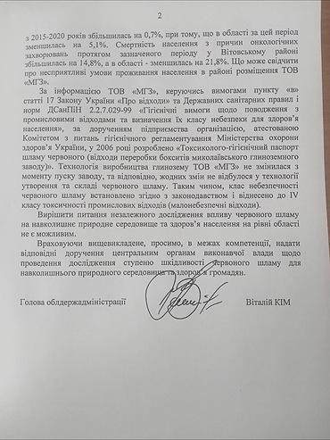 В Николаевской ОГА заявили об увеличении онкозаболеваний в районе, где размещен НГЗ - фото 3