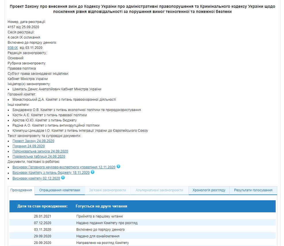 В Украине повысят штрафы за ложный вызов спасателей: названы размеры - фото 2
