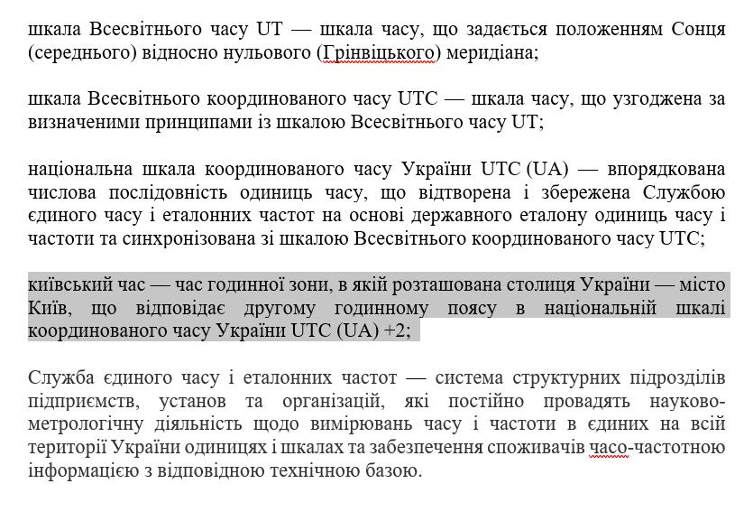 Україна відмовиться від переведення годинників: коли і чому - фото 3