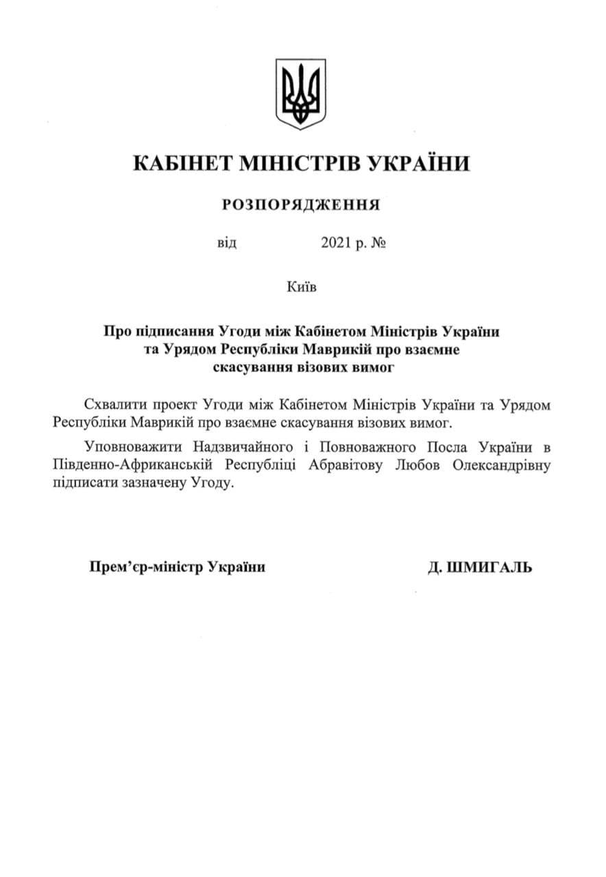 Еще она страна стала доступной: Украина отменила визовый режим с Республикой Маврикий - фото 2