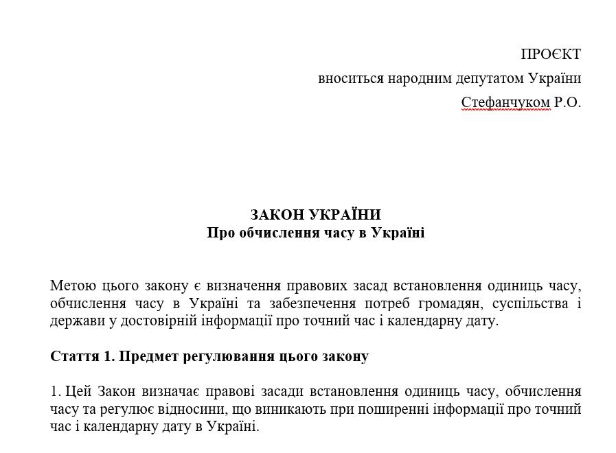 Україна відмовиться від переведення годинників: коли і чому - фото 2