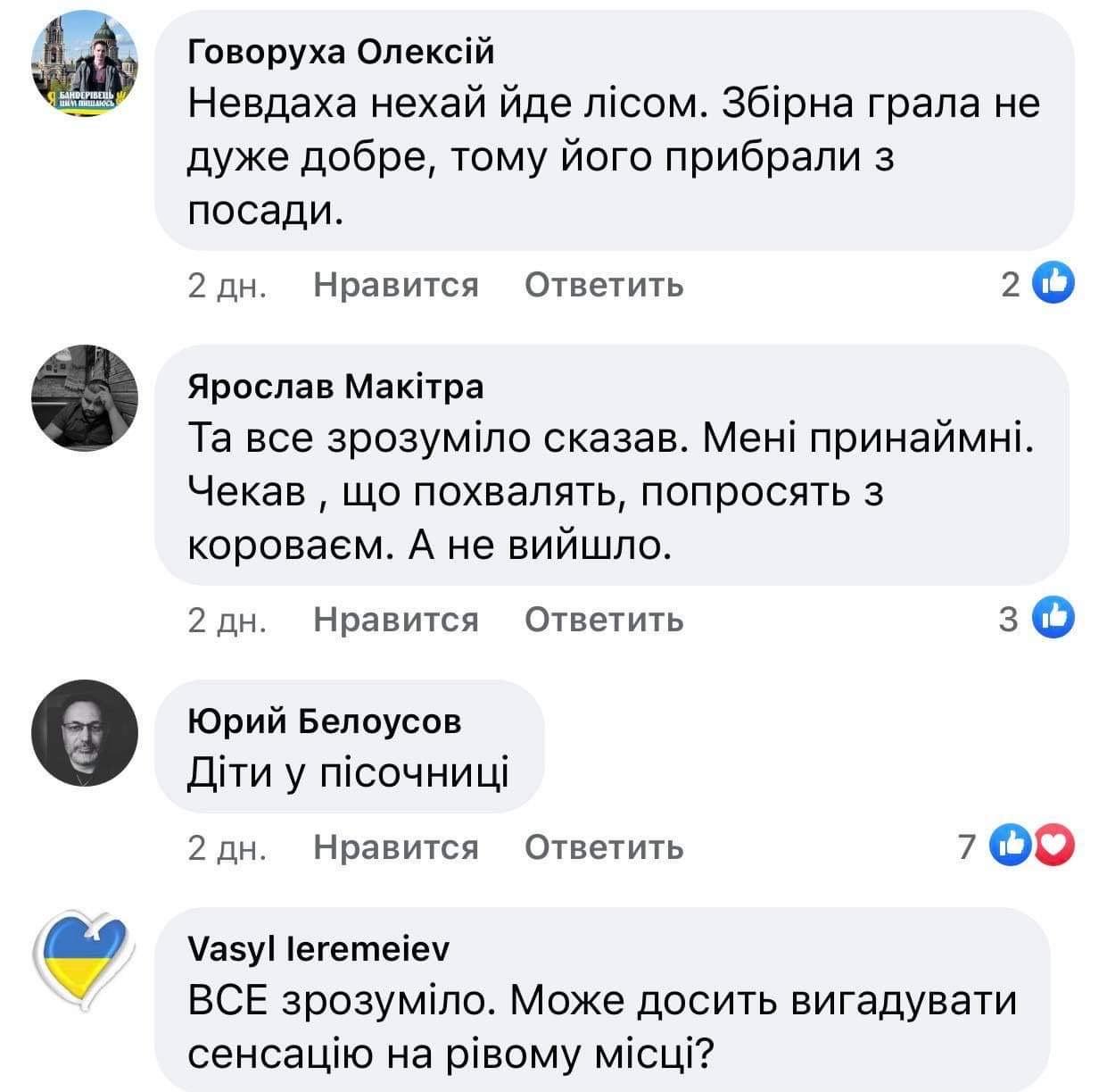 «До Евро говорил о работе в клубе, а после Евро клуба не оказалось»: как украинцы реагируют на заявление Шевченко - фото 3