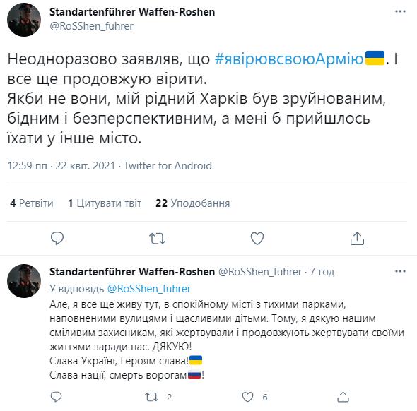 """""""Я вірю в свою армію"""": украинцы активно поддержали новый флешмоб (ФОТО) - фото 14"""