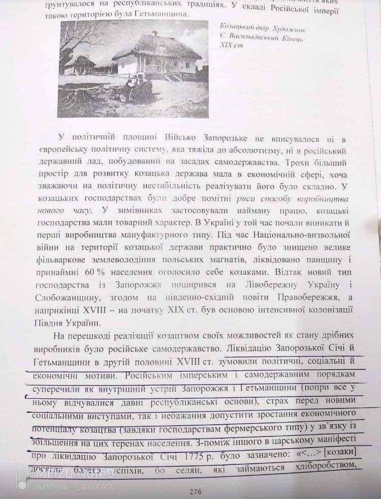 Скандал из-за учебника по истории для 8 класса: ИМЗО ответил нардепу «Голоса» Наталье Пипе - фото 2