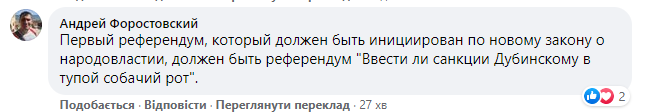 Дубинский предложил тему для первого референдума - фото 9