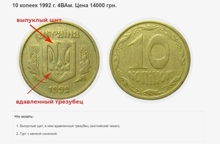 В Украине монету в 10 копеек продают за огромные суммы: внешний вид и цена (ФОТО)  - фото 4