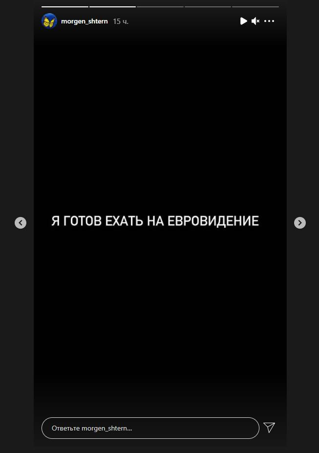 Моргенштерн зібрався представити Росію на «Євробаченні» - фото 2