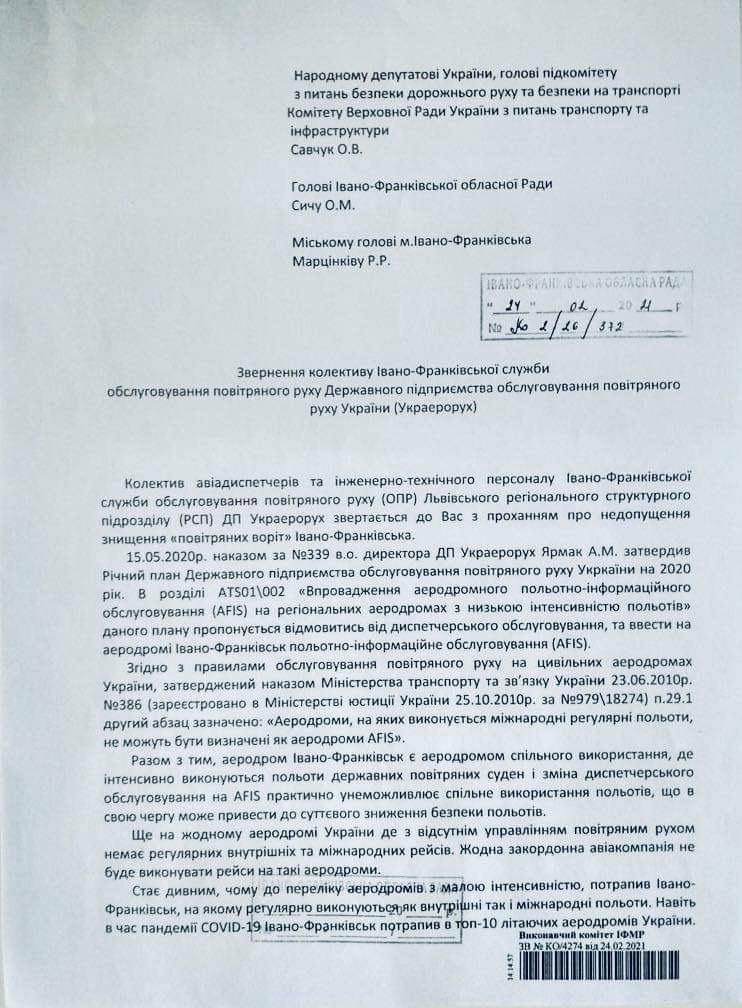 """Руководитель """"Украэроруха"""" решил заблокировать международное авиасообщение с Буковелем  - фото 2"""
