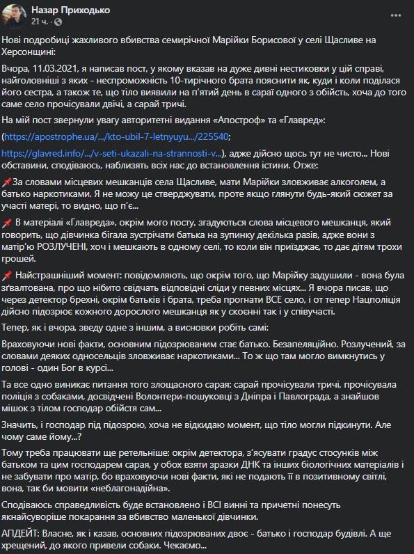 Убийство Марии Борисовой в Херсонской области: новые детали  - фото 4