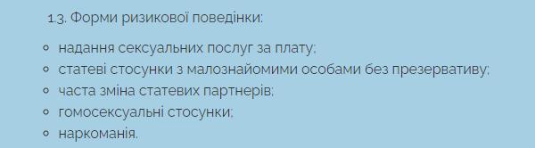 ЛГБТ-украинцы смогут быть донорами крови — СМИ - фото 3