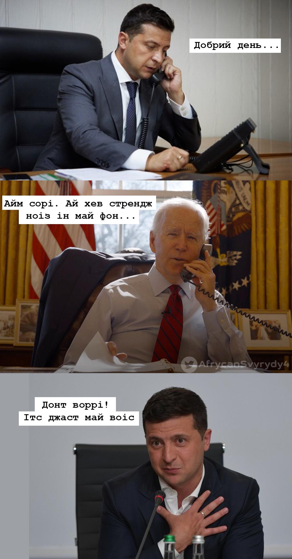 """""""Этот """"байдень"""" настал"""": соцсети о телефонном разговоре Зеленского и Байдена (ФОТО) - фото 3"""