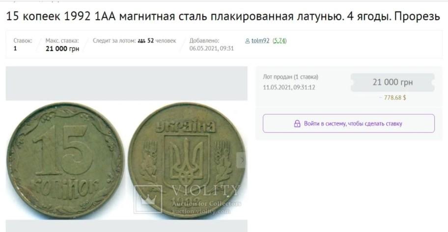 В Украине за монету 1992 года заплатили десятки тысяч гривен: она может попасться  каждому (ФОТО)  - фото 2