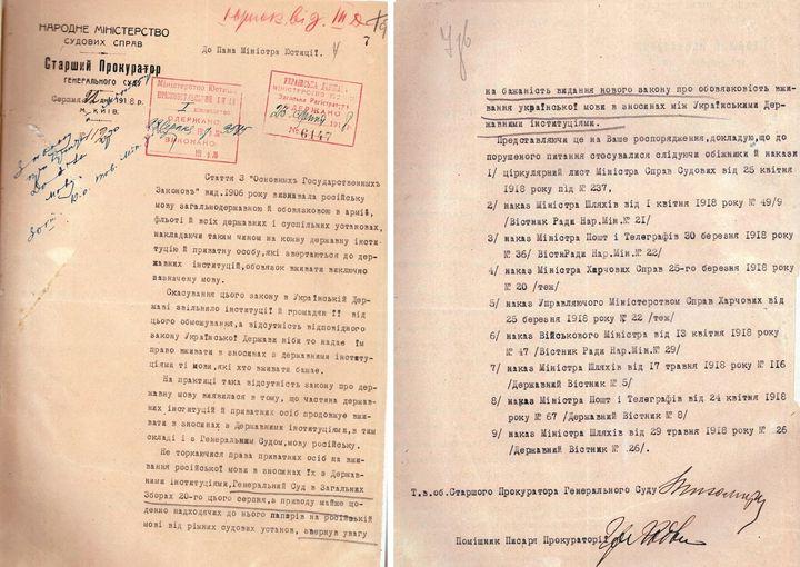 Закон об украинском языке хотели принять еще 100 лет назад - официальный документ (Фото)  - фото 2