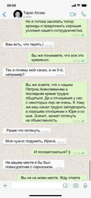 Фото 05.11.2019: Ирина Луценко, Юрий Луценко