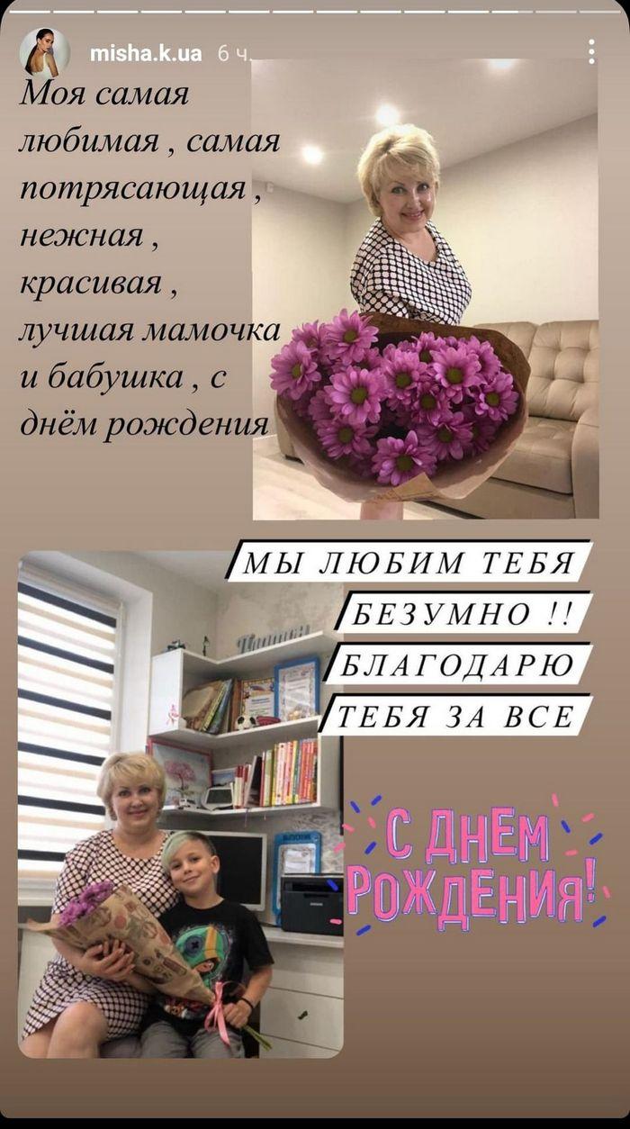 «Холостячка» Ксения Мишина впервые показала свою маму - фото 2