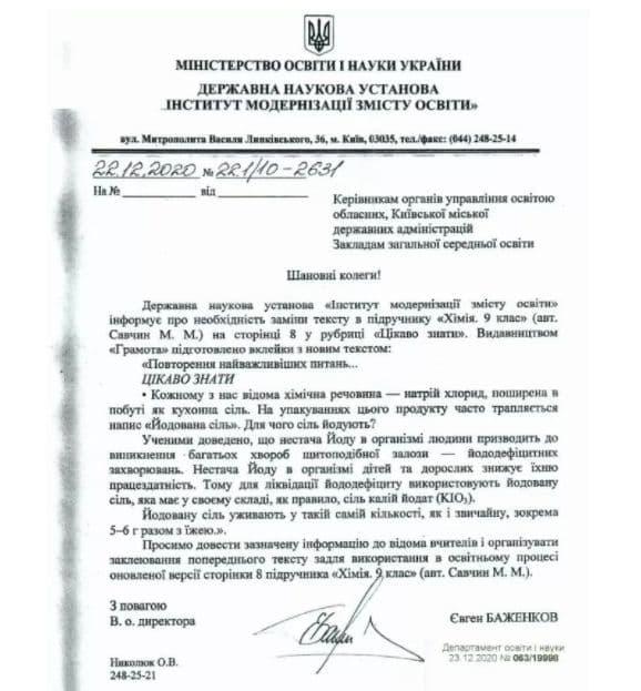 Украинских учителей заставят заклеивать в учебниках текст о том, что сода лечит рак - фото 2