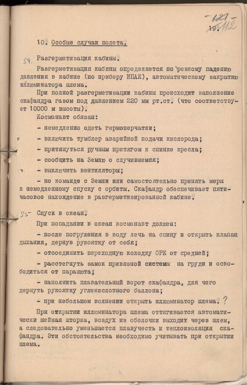 День космонавтики: стало известно по какой инструкции Юрий Гагарин отправлялся в космос (Фото) - фото 5