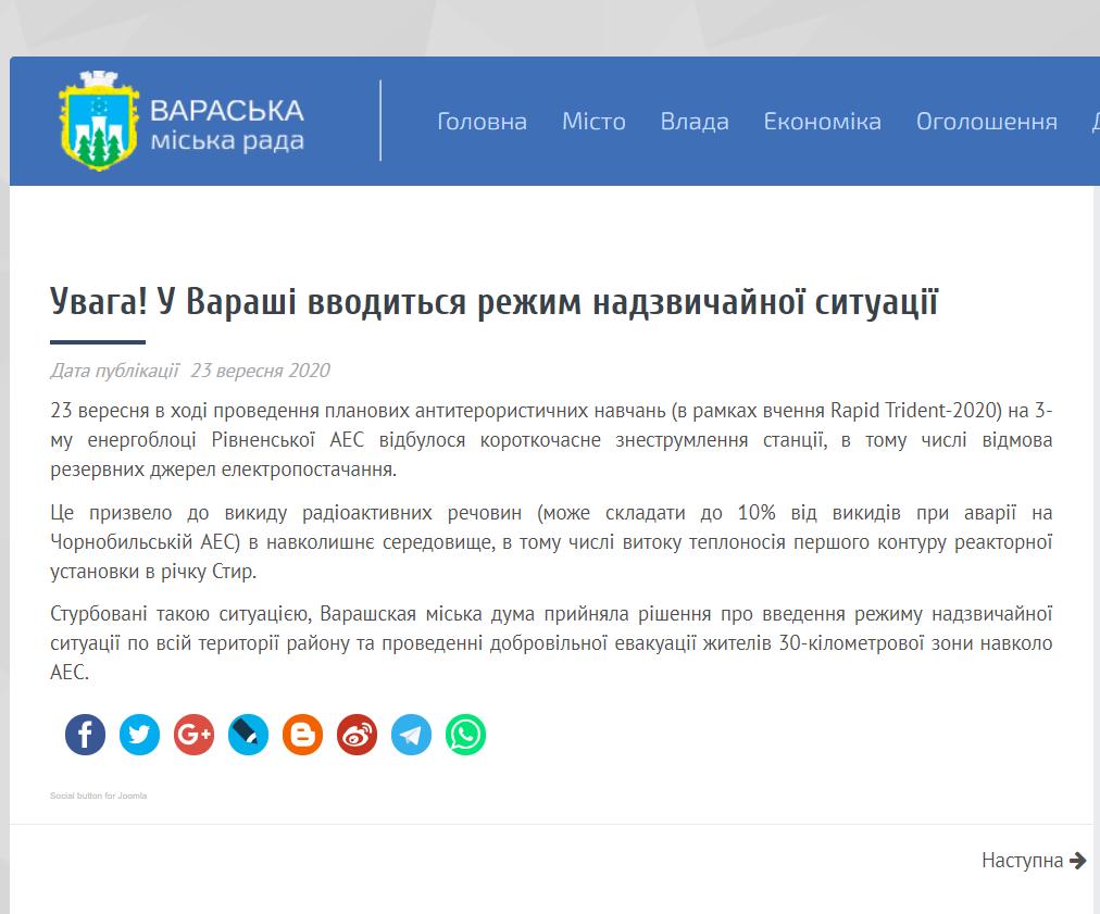 """Украинцев запугивают двумя фейками: """"радиация"""" возле Ровного и """"гибель"""" военных США под Херсоном - фото 3"""