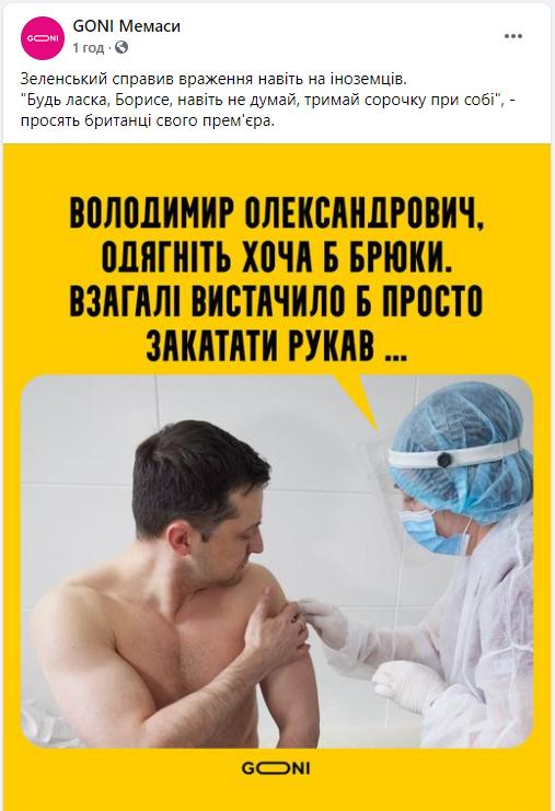 Фотожабы и мемы Сеть отреагировала на вакцинацию Зеленского - фото 2