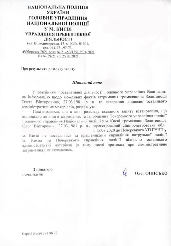 Экс-глава Нацполиции в Запорожской области рассказал, как инсценировали его задержание - фото 3