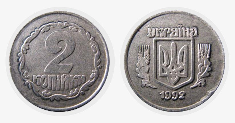 Дві копійки готові купувати за 30 тисяч гривень: як відрізнити рідкісні монети (фото) - фото 2