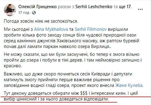 Про що депутатів Київради попередив Олексій Гриценко через благоустрій озера Вирлиця (ФОТО) - фото 2