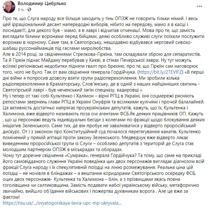Нардеп Культенко агитирует против законопроекта Зеленского о реформе Конституционного суда - политолог - фото 2