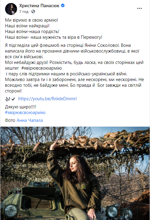 """""""Я вірю в свою армію"""": украинцы активно поддержали новый флешмоб (ФОТО) - фото 9"""