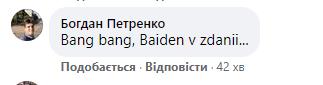 """""""Этот """"байдень"""" настал"""": соцсети о телефонном разговоре Зеленского и Байдена (ФОТО) - фото 9"""