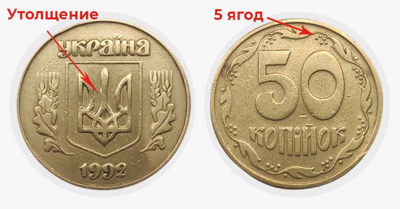 Некоторые монеты готовы покупать за тысячи гривен: как отличить редкие 50 копеек (ФОТО)  - фото 4
