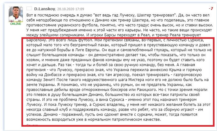 Реакція на матч «Динамо» - «Ювентус»: а де тепер заслуга Луческу, коли немає Шевченка (ФОТО) - фото 4
