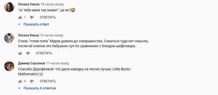 Надю Дорофееву раскритиковали за первый сольный клип - фото 2