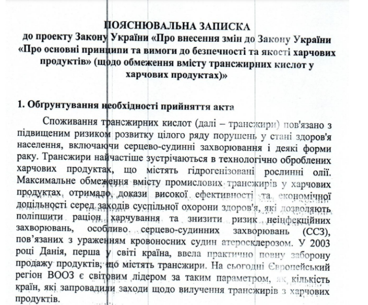 Глас народу: десять найдивніших петицій Президенту України - фото 3