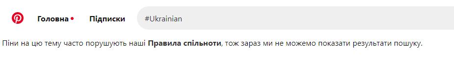 Известная соцсеть заблокировала в поиске слово Ukraine: причины - фото 2