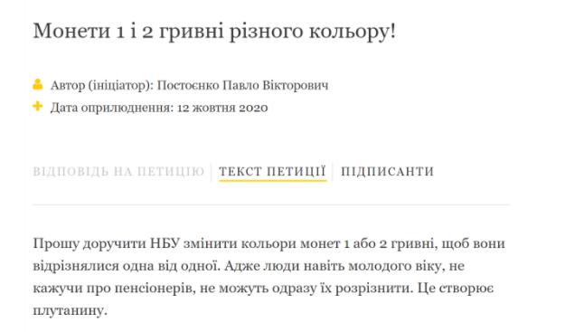 Глас народу: десять найдивніших петицій Президенту України - фото 5