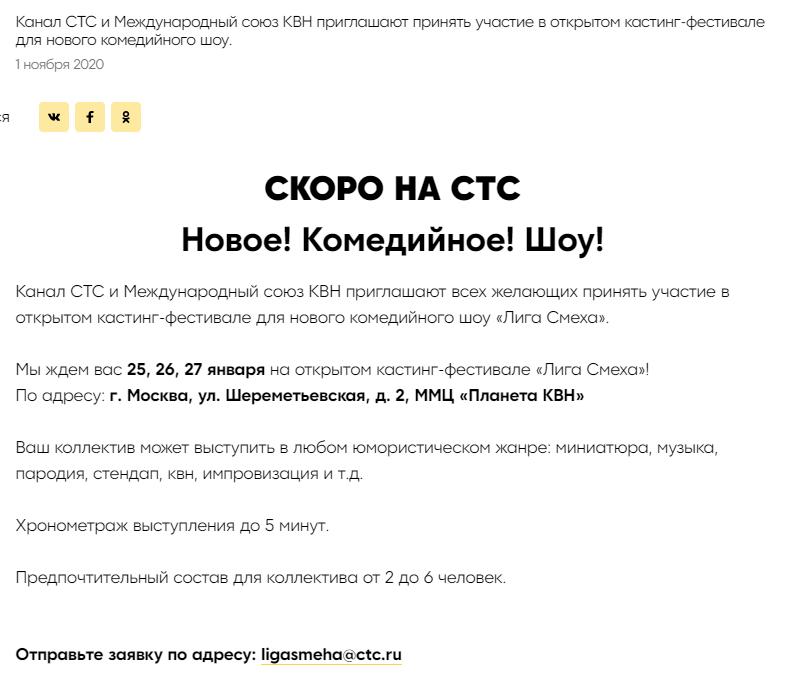 Назревает скандал: в России запускают «Лигу смеха», идентичную украинской — видео (ОБНОВЛЕНО) - фото 2