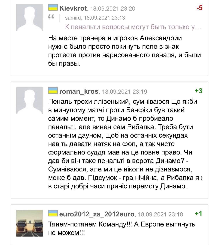 Без прозрачного судейства и системы VAR «Динамо» не видать домашней победы: обзор оценок матча с «Александрией» - фото 4
