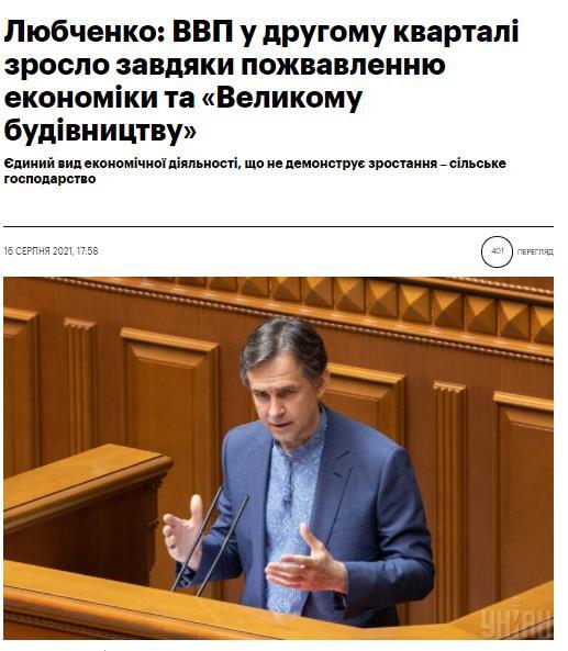 """Министр Любченко отвлекает внимание от возможных """"скруток"""" - фото 3"""