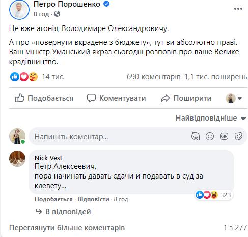 Кто больше: Зеленский и Порошенко обвинили друг друга в хищении бюджета - фото 3