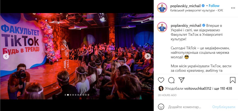 У популярному українському університеті відкрили факультет TikTok - фото 2
