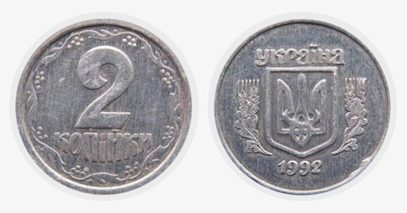 Дві копійки готові купувати за 30 тисяч гривень: як відрізнити рідкісні монети (фото) - фото 3