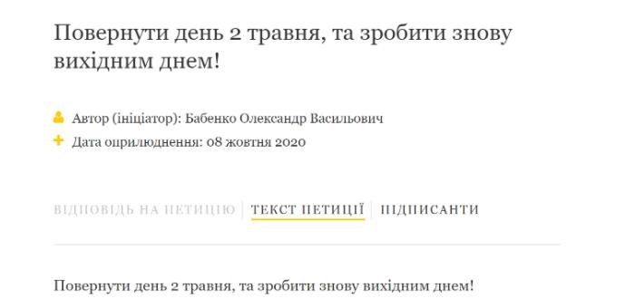 Глас народу: десять найдивніших петицій Президенту України - фото 7