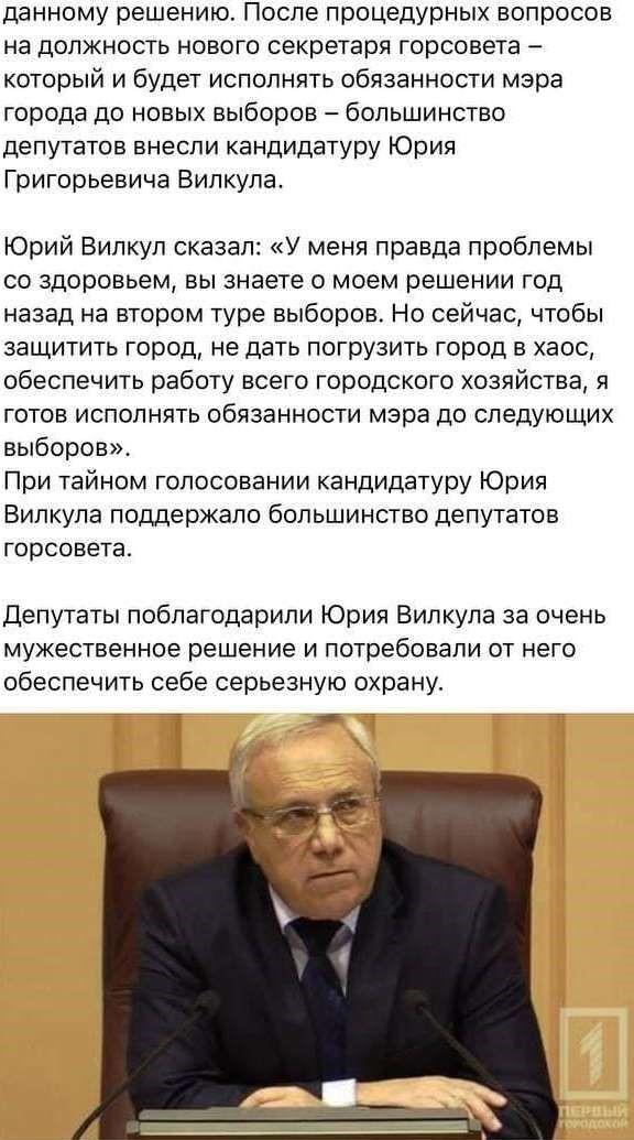 "Как и зачем ""слуги народа"" сдали родину Президента клану Вилкула - фото 3"