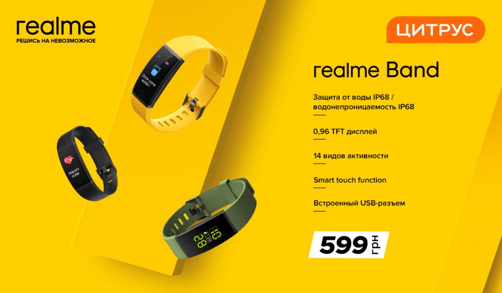 Realme и Цитрус презентовали новый мир для рынка Украины - фото 7
