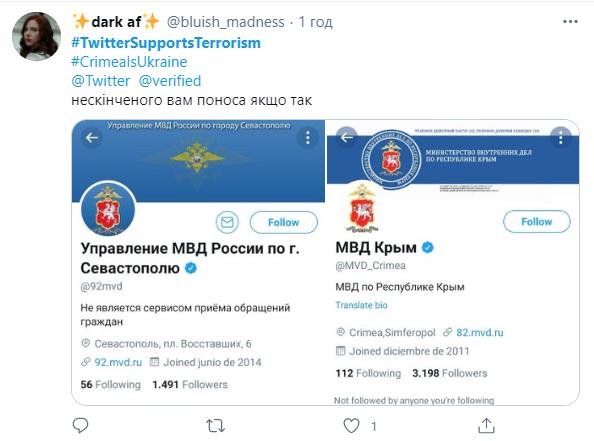 Чей Крым: Twitter дважды верифицировал российское МВД в Крыму - фото 6